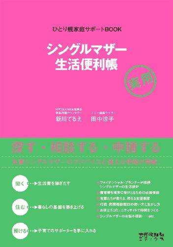 シングルマザー生活便利帳 (ひとり親家庭サポートBOOK)の詳細を見る