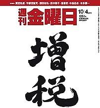 週刊金曜日 2019年10/4号[雑誌]