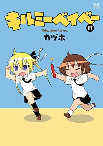 キルミーベイベー 11 (まんがタイムKRコミックス)