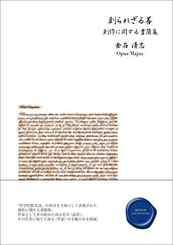 創られざる善 創作に関する書簡集 (並製版)