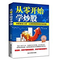 Learn scratch stocks: stocks on this recipe (color illustrations Edition)(Chinese Edition)