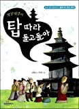 Once upon a time, around the tower (Korean Edition)
