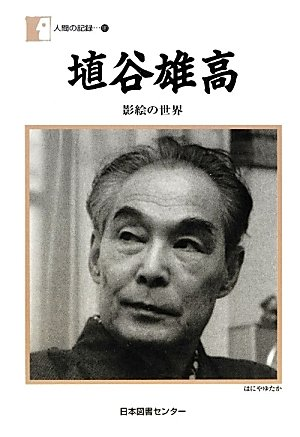 埴谷雄高―影絵の世界 (人間の記録)