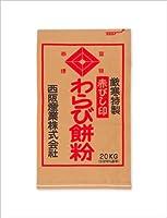 純国産 天日乾燥 赤菱印 わらび餅粉(B) 20kg