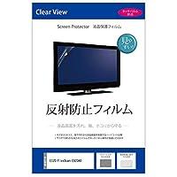 メディアカバーマーケット EIZO FlexScan EV2360 [22.5インチ(1920x1200)] 機種で使える【反射防止液晶保護フィルム】