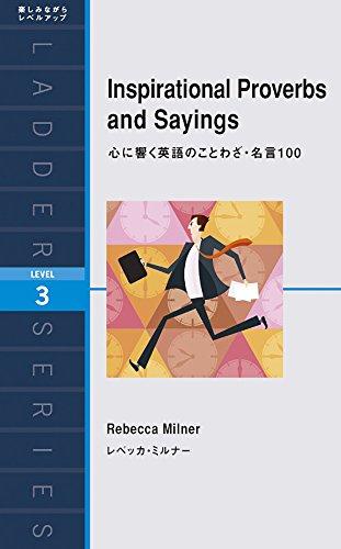 心に響く英語のことわざ・名言100 Inspirational Proverbs and Sayings (ラダーシリーズ Level 3)