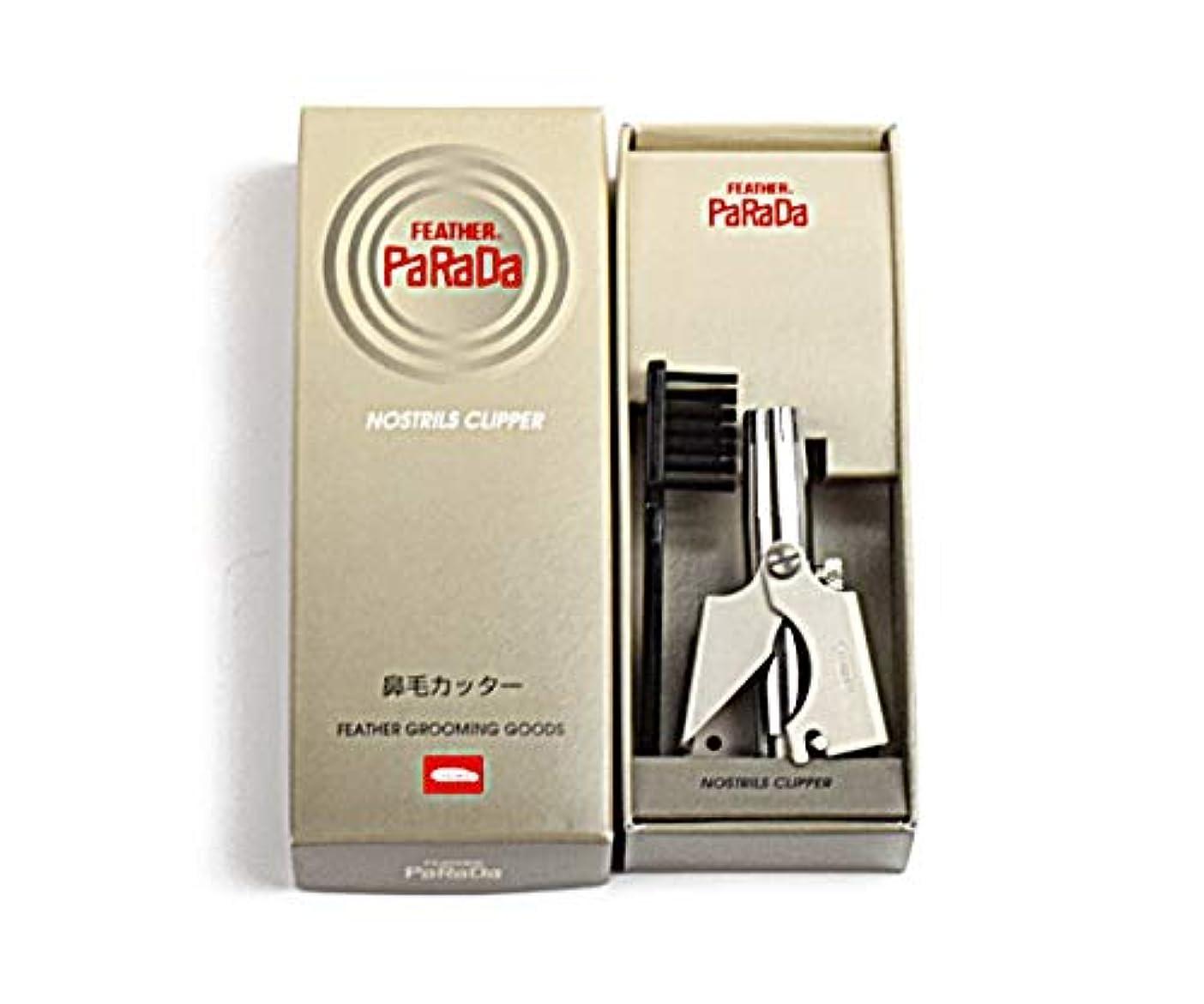 葉っぱ前文移動するPARADA(パラダ) 鼻毛カッター(GH220B)