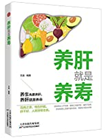 Liver is the life(Chinese Edition)