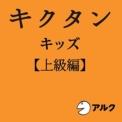 『キクタンキッズ 【上級編】 児童英検ゴールドレベル(アルク)』のカバーアート