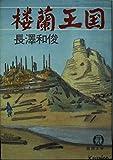 楼蘭王国 (徳間文庫)