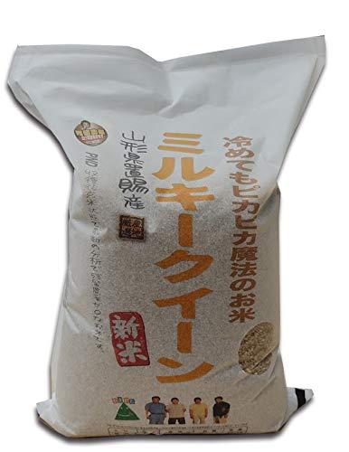 【玄米】山形県 南高畠町産 玄米 農薬残留分ゼロ Wソート ミルキークイーン1等 1kg 令和2年産