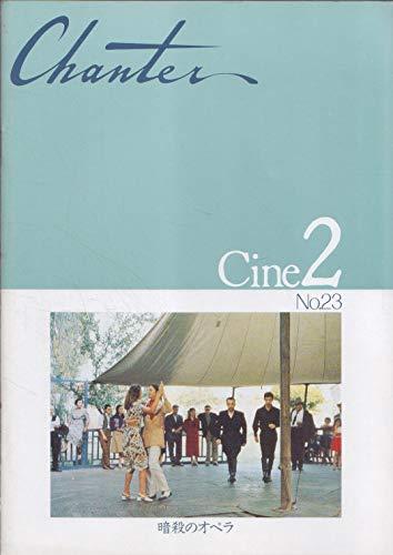 映画パンフレット 暗殺のオペラ シャンテシネ2の館名入り ベルナルド・ベルトルッチ監督 ジュリオ・ブロージ アリダ・ヴァリ