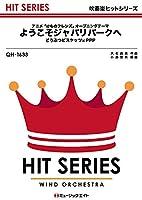 QH1633 吹奏楽ヒットシリーズ ようこそジャパリパークへ/どうぶつビスケッツ×PPP / ミュージックエイト