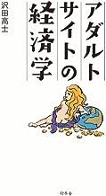 表紙: アダルトサイトの経済学   沢田高士
