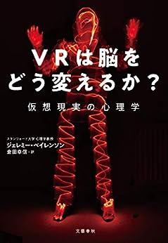 [ジェレミー・ベイレンソン, 倉田 幸信]のVRは脳をどう変えるか? 仮想現実の心理学 (文春e-book)