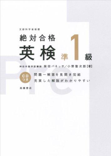 CD付 絶対合格 英検準1級 (高橋書店の英検シリーズ)