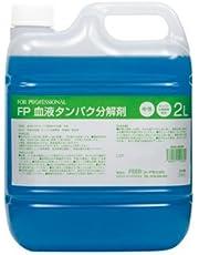【歯科専売品】 FEED(フィード) FP 血液タンパク分解剤 器具洗浄剤 入数 1本 内容量 2L