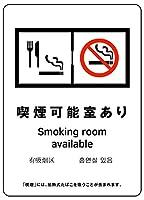 4枚入 13.喫煙可能室あり 10.4cm×14.5cm_送料無料_・厚生労働省指定 受動喫煙防止・分煙ステッカー・ラベル・シール・中No.13