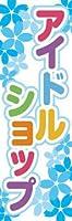 のぼり旗スタジオ のぼり旗 アイドルショップ007 大サイズ H2700mm×W900mm