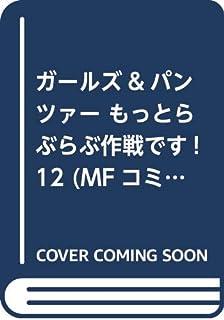 ガールズ&パンツァー もっとらぶらぶ作戦です! 12 (MFコミックス アライブシリーズ)