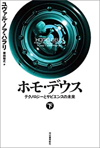 ホモ・デウス テクノロジーとサピエンスの未来 2巻 表紙画像