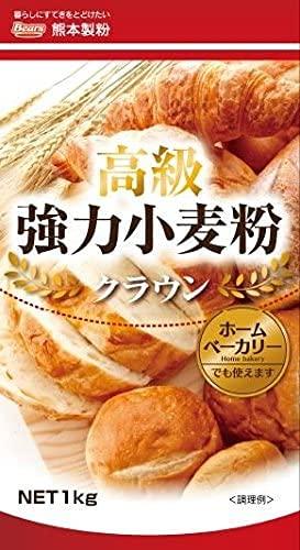 熊本製粉 【 強力粉 】 高級強力 小麦粉 クラウン 1kg 家庭用 ホームベーカリー 用