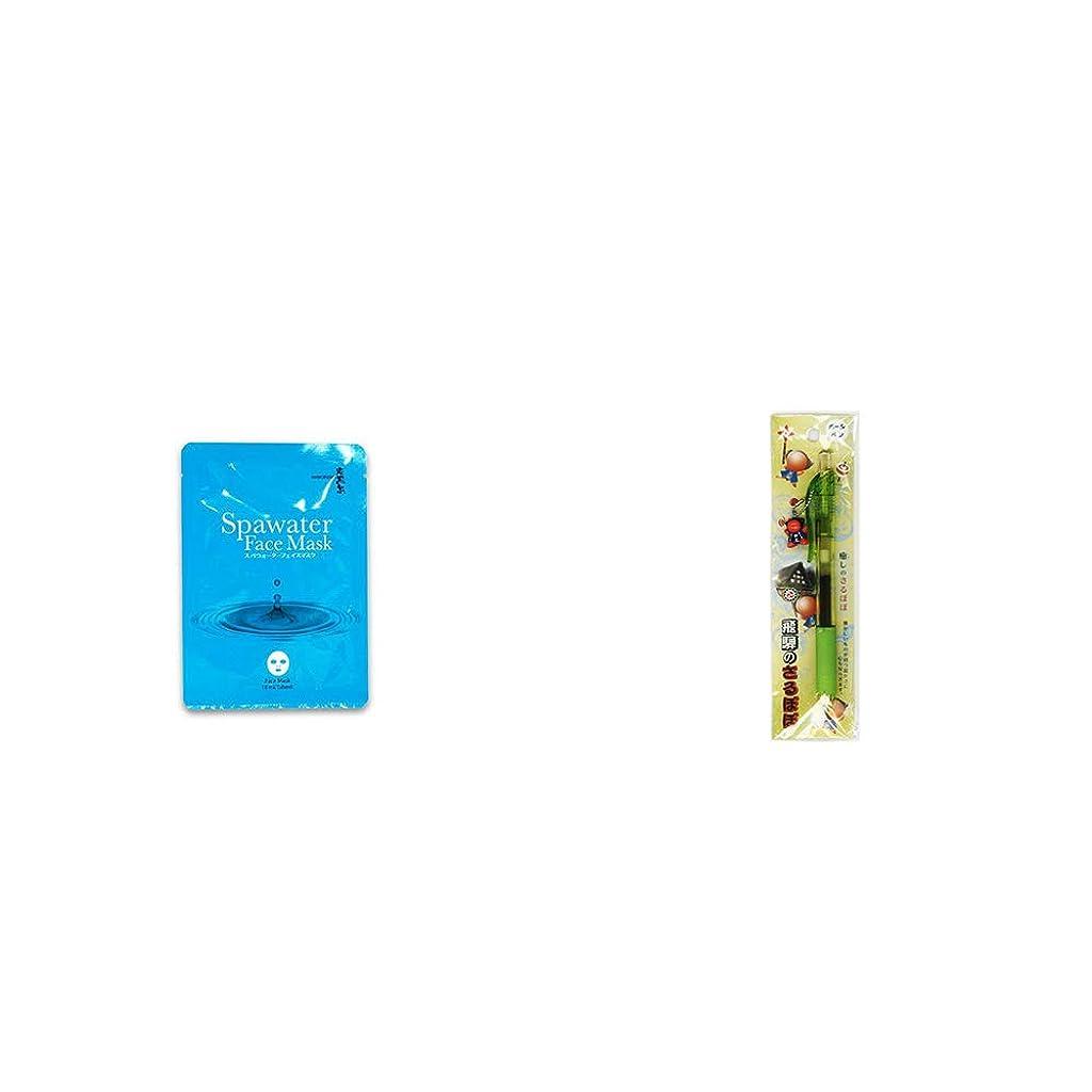 イソギンチャク国歌通り抜ける[2点セット] ひのき炭黒泉 スパウォーターフェイスマスク(18ml×3枚入)?さるぼぼ 癒しボールペン 【グリーン】