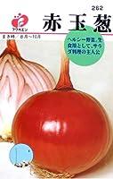フクカエン 赤玉葱 赤タマネギの種(タネ)
