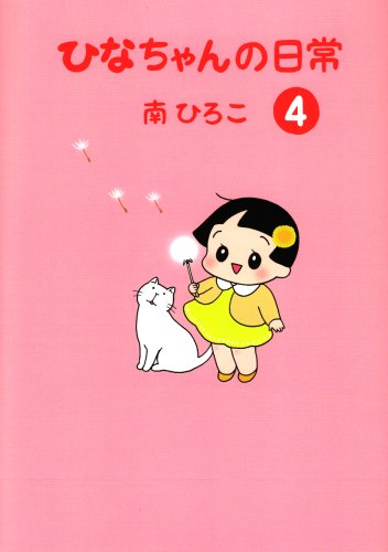 ひなちゃんの日常 4 (産経コミック)の詳細を見る