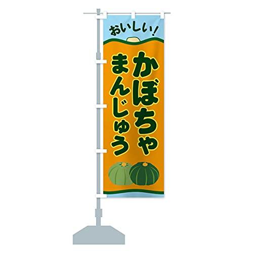 かぼちゃまんじゅう のぼり旗 サイズ選べます(ハーフ30x90cm 左チチ)