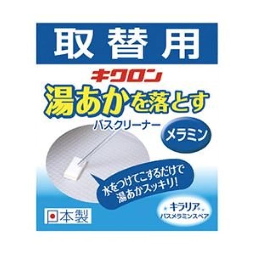 クレアトラック却下する(業務用セット) キクロン バス洗い用メラミンスポンジ 取替用 1個 【×20セット】