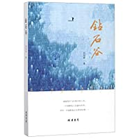 The Diamond Valley (Chinese Edition)