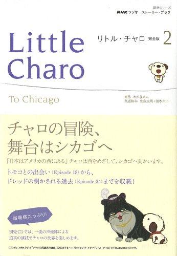 NHKラジオ ストーリー・ブック リトル・チャロ 完全版2 To Chicago (語学シリーズ NHKラジオストーリーブック)の詳細を見る