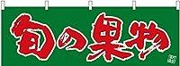 横幕 旬の果物 No.22571