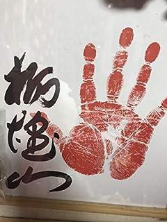 サイン色紙 栃煌山 春日野部屋 相撲 国技館 手形