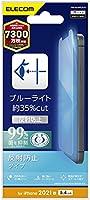 エレコム iPhone 13 mini フィルム ブルーライトカット 指紋防止 反射防止 PM-A21AFLBLN