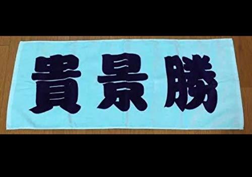 売り切れ品!貴景勝 応援タオル 最新タオル 大相撲 相撲 両国国技館