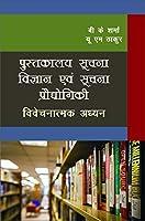 LIBRARY, INFORMATION SCIENCE & INFORMATION TECHNOLOGY DESCRIPTIVE STUDY (2 VOLS) (HINDI)