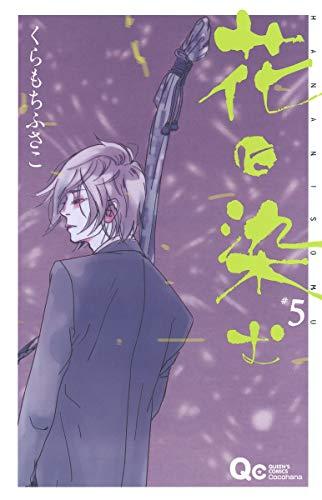 花に染む 5 (クイーンズコミックス)