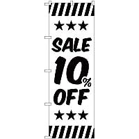 【3枚セット】 のぼり SALE 10%OFF SKE-268 のぼり旗 看板 ポスター タペストリー 集客 (三巻縫製 補強済み) [並行輸入品]