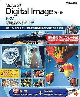 Microsoft Digital Image Pro 2006 乗り換えアップグレード版