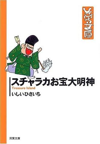スチャラカお宝大明神 (双葉文庫 い 17-35 ひさいち文庫)