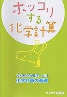 ホッコリする化学計算  リメディアル化学 vol.1 ー化学計算の基礎ー