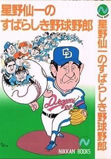 星野仙一のすばらしき野球野郎 (Nikkan books)