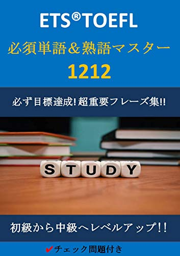ETS®TOEFL 超重要フレーズ集!! 必須単語&熟語マスター 1212: ✔チェック問題付き!! 必ず目標達成! 初級から中級へレベルアップ!!