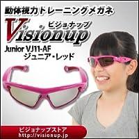 ビジョントレーニングメガネ Visionup Ladies/Junior(ビジョナップ・レディース/ジュニア)VJ11-AF Junior Red