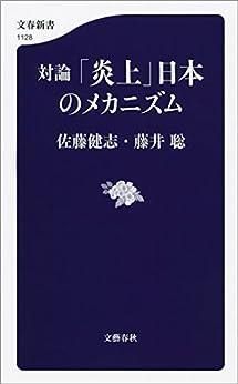 [佐藤健志, 藤井聡]の対論 「炎上」日本のメカニズム (文春新書)