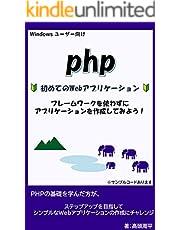 "php 初めてのWebアプリケーション ""フレームワークを使わずにアプリケーションを作成してみよう"""