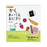 コクヨ 文具絵本シリーズ 「かく」あいうえおにぎり KE-BE4