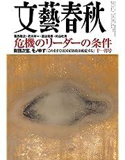 文藝春秋2021年11月号